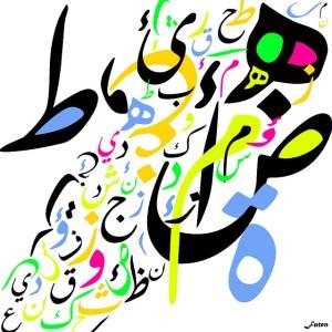 Flying Letters, dellla calligrafa marocchina Faten